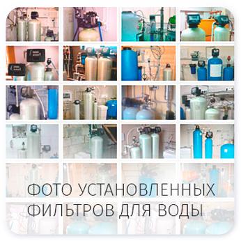 Фото установленного оборудования водоподготовки на различных объектах заказчиков.